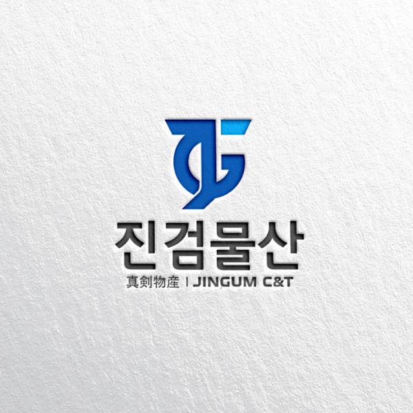 로고 + 명함 | 진검물산 | 라우드소싱 포트폴리오
