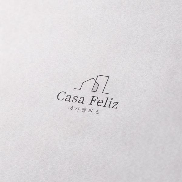로고 디자인 | 까사펠리스 Casa Feliz | 라우드소싱 포트폴리오