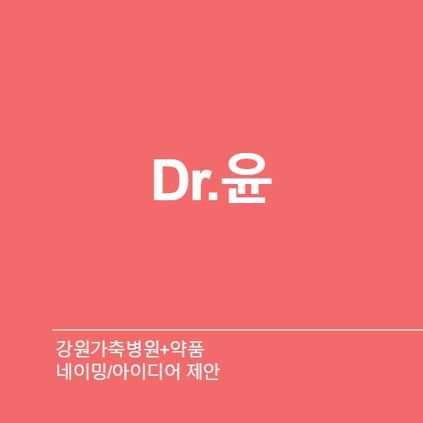 네이밍 / 아이디어   강원가축병원+약품   라우드소싱 포트폴리오