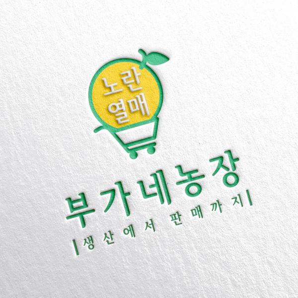 브랜딩 SET | 노란열매 * 부가네농장 ... | 라우드소싱 포트폴리오