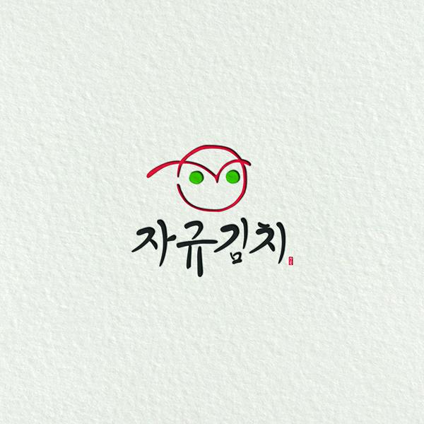 로고 + 명함   자규김치   라우드소싱 포트폴리오
