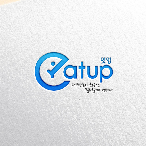 로고 디자인   EATUP   라우드소싱 포트폴리오