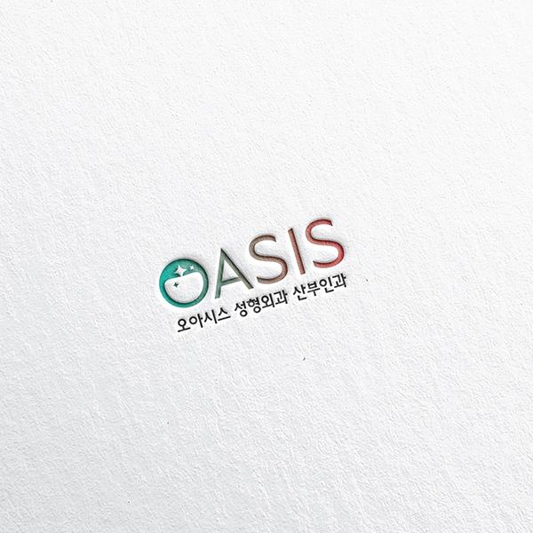 로고 디자인 | 오아시스성형외과 산부인과 | 라우드소싱 포트폴리오