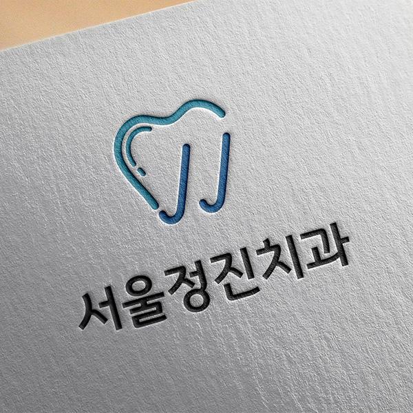 로고 디자인   서울정진치과   라우드소싱 포트폴리오