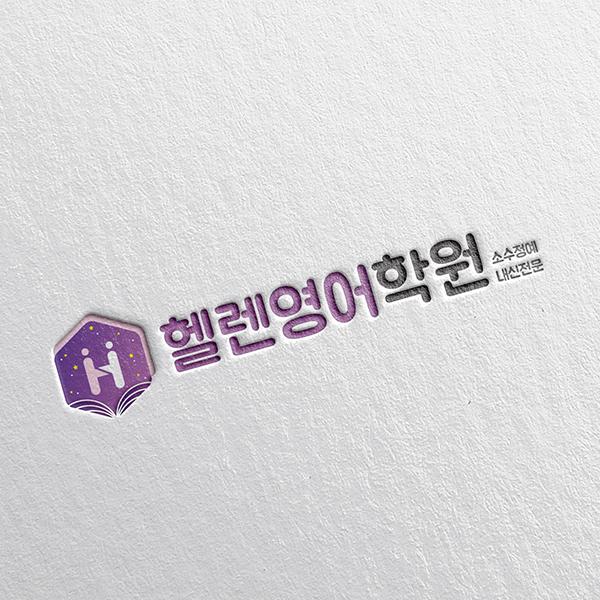 로고 + 명함 | 헬렌영어학원 | 라우드소싱 포트폴리오