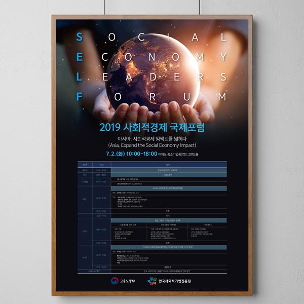 포스터 / 전단지 | 국제컨퍼런스 포스터 디자인의뢰 | 라우드소싱 포트폴리오