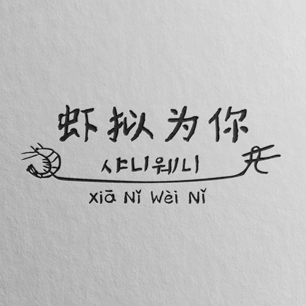 로고 디자인   虾拟为你 (샤니웨니)   라우드소싱 포트폴리오