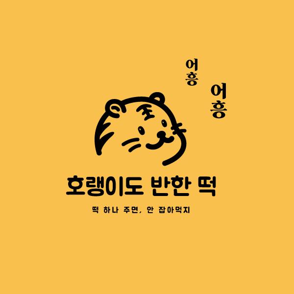 로고 + 간판   호랭이도 반한 떡   라우드소싱 포트폴리오