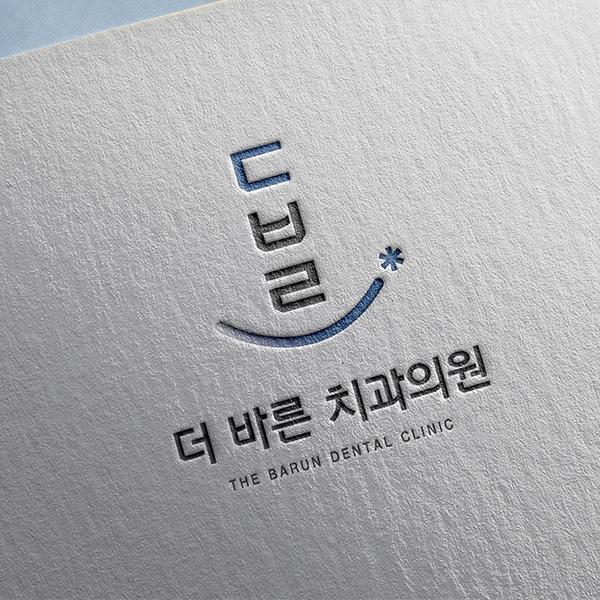 로고 + 명함   더 바른 치과의원   라우드소싱 포트폴리오