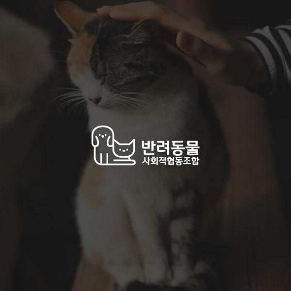 로고 + 명함 | 반려동물협동조합 로고 의뢰 | 라우드소싱 포트폴리오
