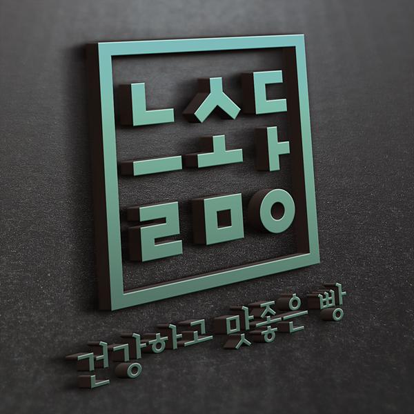 로고 + 간판 | 늘솜당 로고 디자인 의뢰 | 라우드소싱 포트폴리오