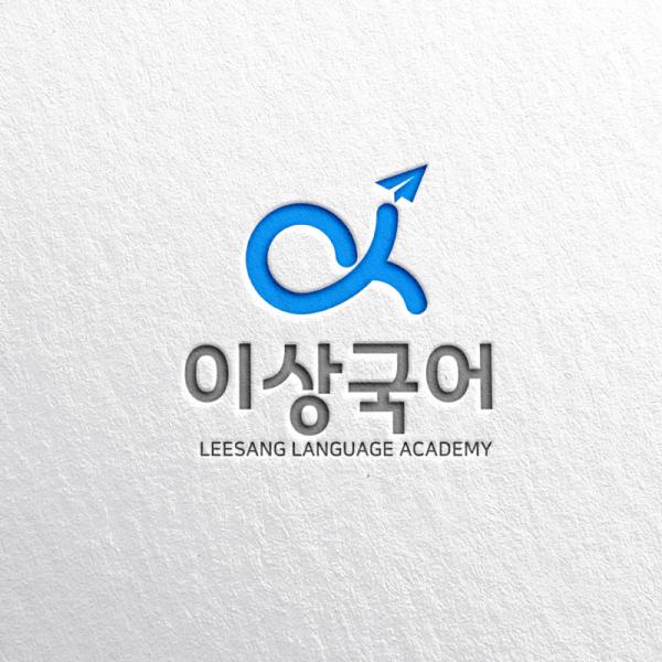 로고 + 명함   이상국어논술   라우드소싱 포트폴리오