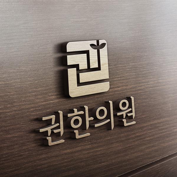 로고 디자인   권한의원   라우드소싱 포트폴리오