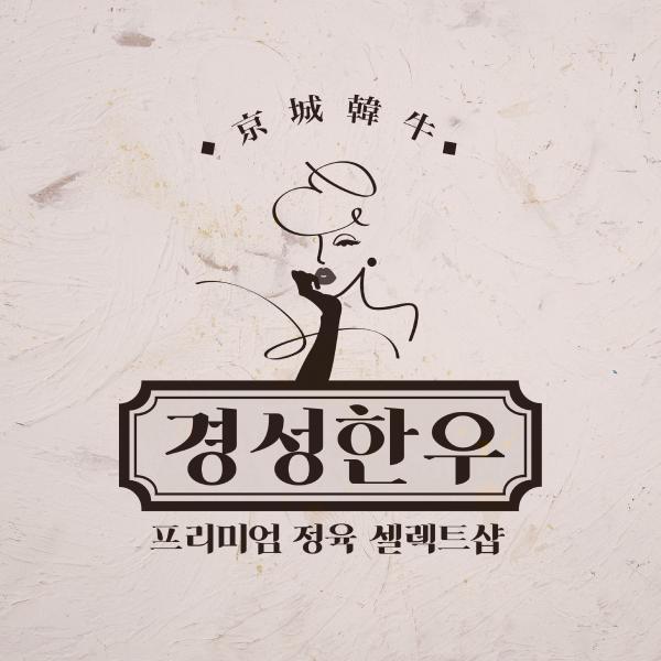 로고 + 명함   경성한우   라우드소싱 포트폴리오