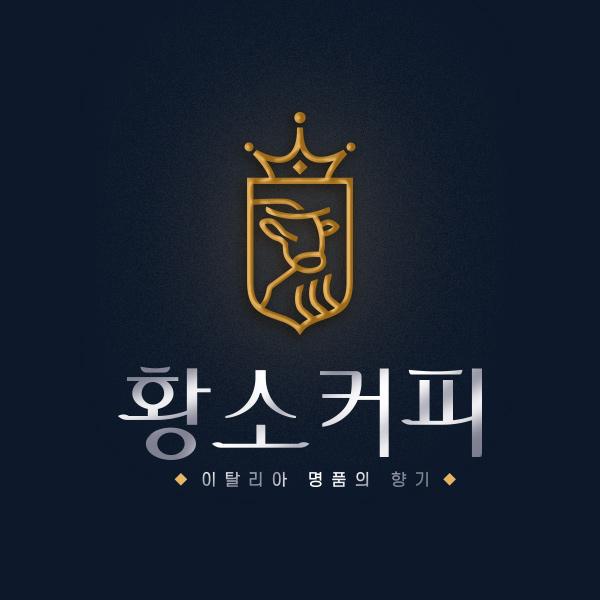 로고 디자인 | 황소 커피 | 라우드소싱 포트폴리오