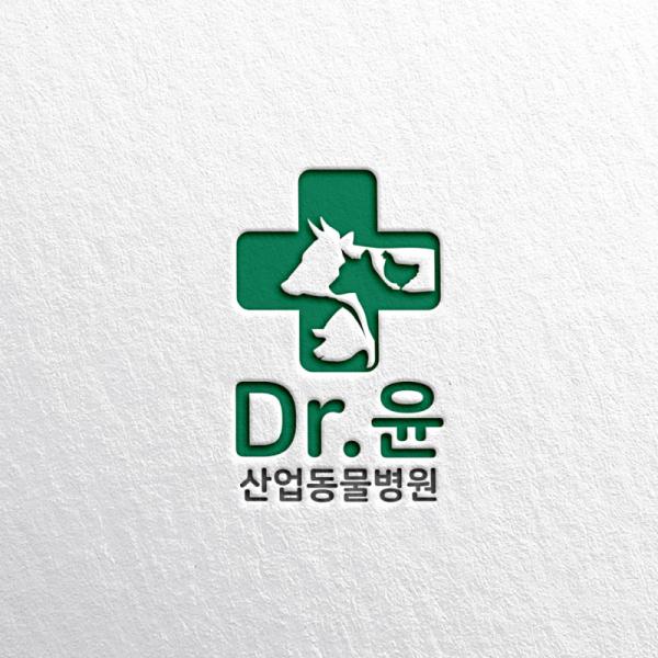 로고 디자인   Dr.윤(닥터윤) 산업동물병원   라우드소싱 포트폴리오