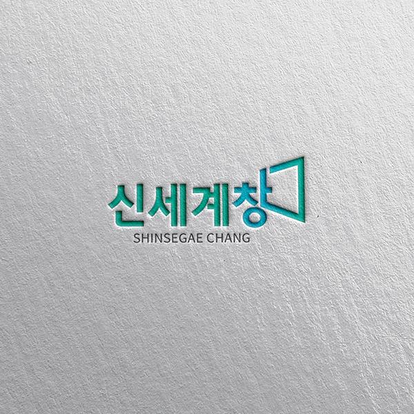 로고 디자인 | 신세계 창(SHINSEGAE ... | 라우드소싱 포트폴리오