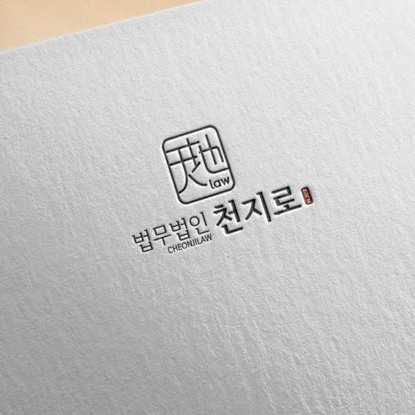 로고 + 명함 | 법무법인 천지로 ci 로... | 라우드소싱 포트폴리오