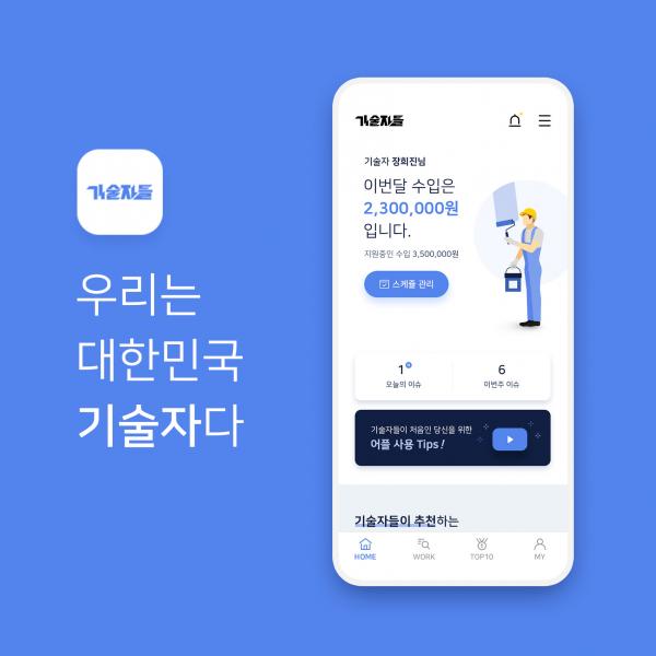 모바일 앱 | 제이플랜잇 | 라우드소싱 포트폴리오