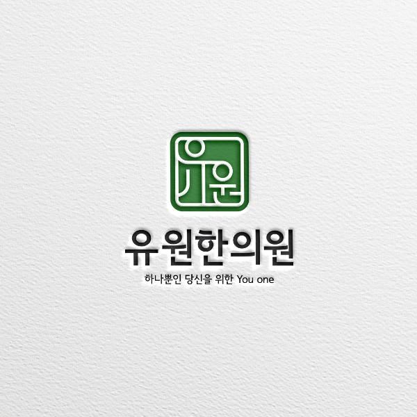 로고 + 명함   유원한의원   라우드소싱 포트폴리오
