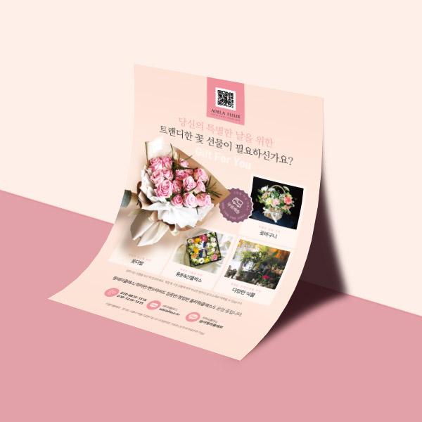 포스터 / 전단지 | 꽃집 아파트 전단지 의뢰 | 라우드소싱 포트폴리오