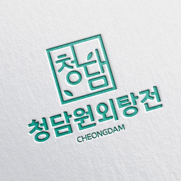 로고 디자인   청담원외탕전   라우드소싱 포트폴리오