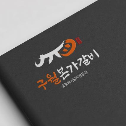 로고 + 간판 | 수가F&B | 라우드소싱 포트폴리오