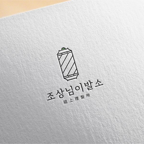로고 디자인 | 조상님이발소 | 라우드소싱 포트폴리오