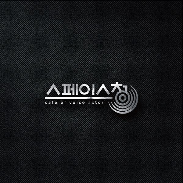 로고 + 간판 | 스페이스 청(聽)  ... | 라우드소싱 포트폴리오