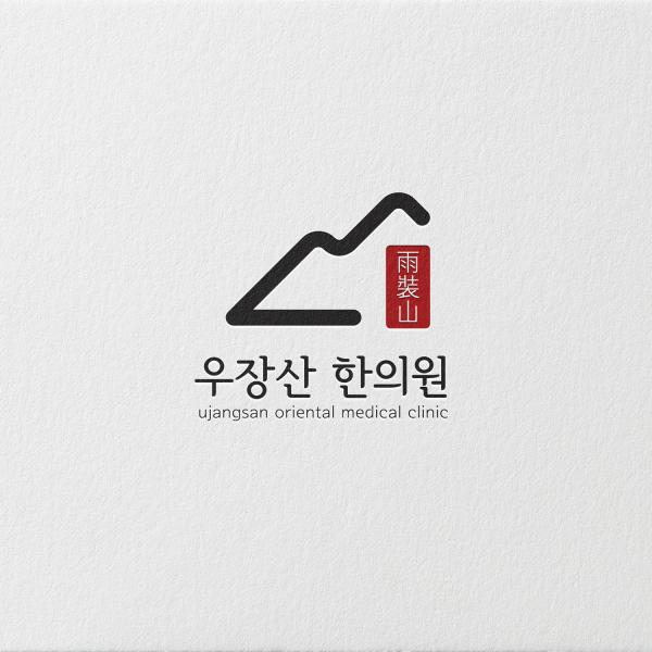 로고 + 명함   우장산 한의원   라우드소싱 포트폴리오