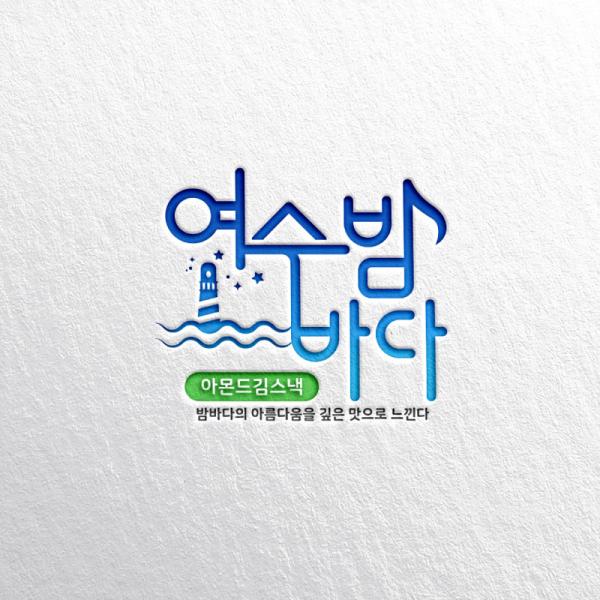 로고 디자인 | 여수밤바다F&B | 라우드소싱 포트폴리오