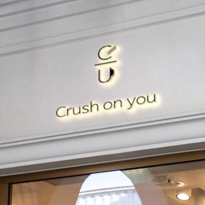 로고 + 간판 | crush on you | 라우드소싱 포트폴리오