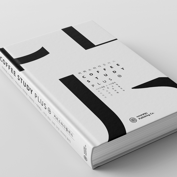 기타 디자인 | 커피 전문 도서 표지 디... | 라우드소싱 포트폴리오