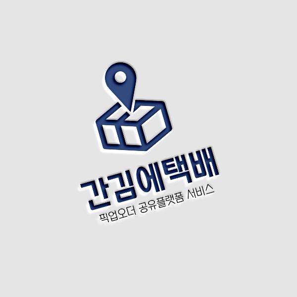 로고 디자인 | 간김에택배  (서비스BI... | 라우드소싱 포트폴리오