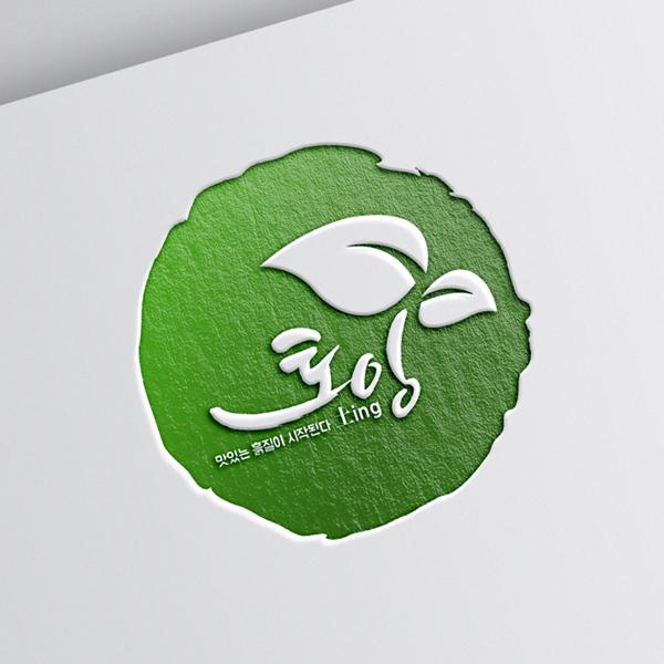 로고 디자인 | 청솔유기농영농조합 | 라우드소싱 포트폴리오