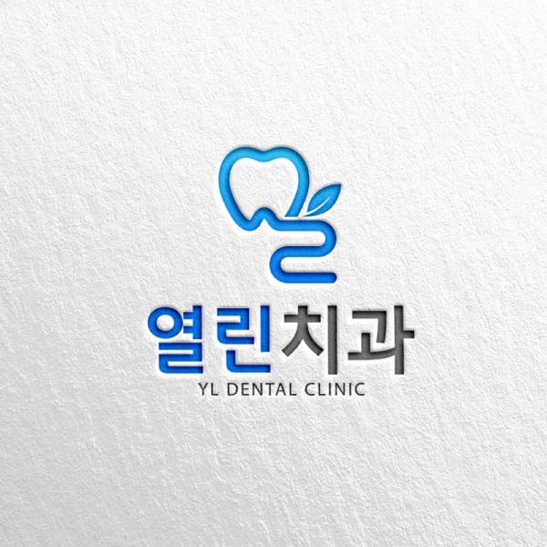 로고 디자인 | 열린치과의원 로고 디자인... | 라우드소싱 포트폴리오