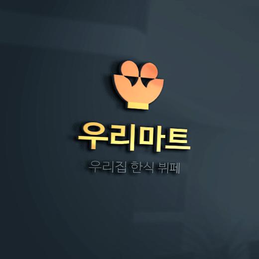 로고 + 간판   우리집한식뷔페  우리마트   라우드소싱 포트폴리오