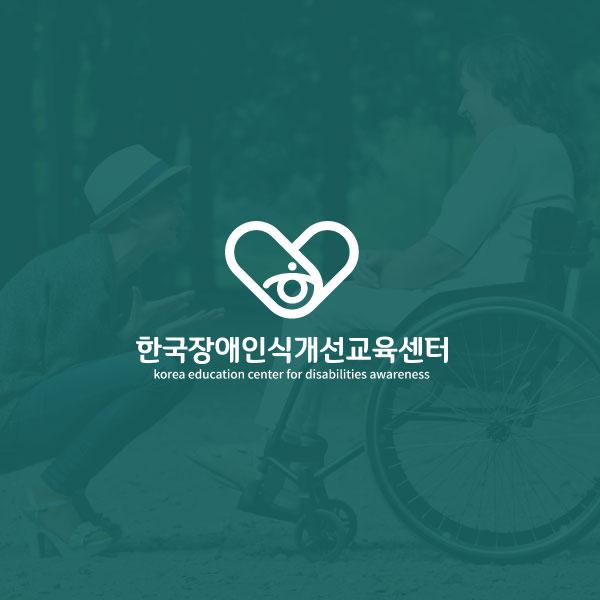 로고 + 명함   한국장애인식개선교육센터 사회적...   라우드소싱 포트폴리오