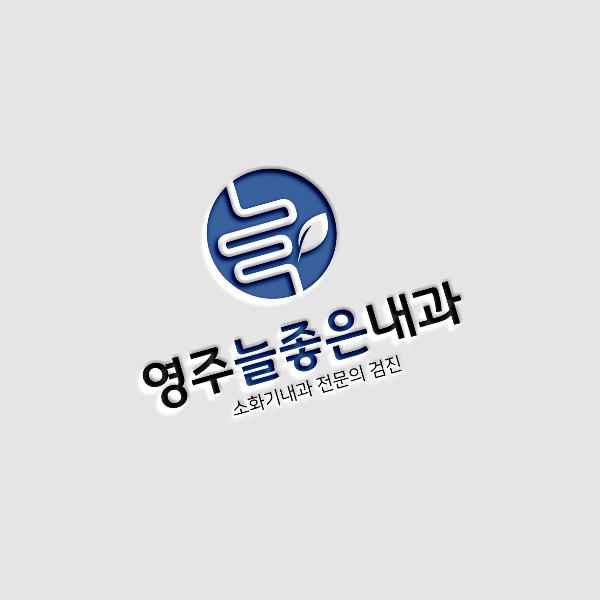 로고 + 명함 | 영주늘좋은 내과 로고 및... | 라우드소싱 포트폴리오