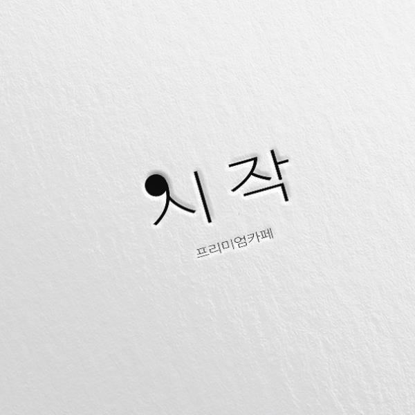 로고 + 간판 | 프리미엄카페 시작 | 라우드소싱 포트폴리오