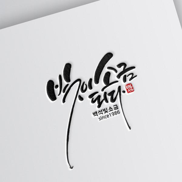로고 디자인 |  주)선맥 | 라우드소싱 포트폴리오