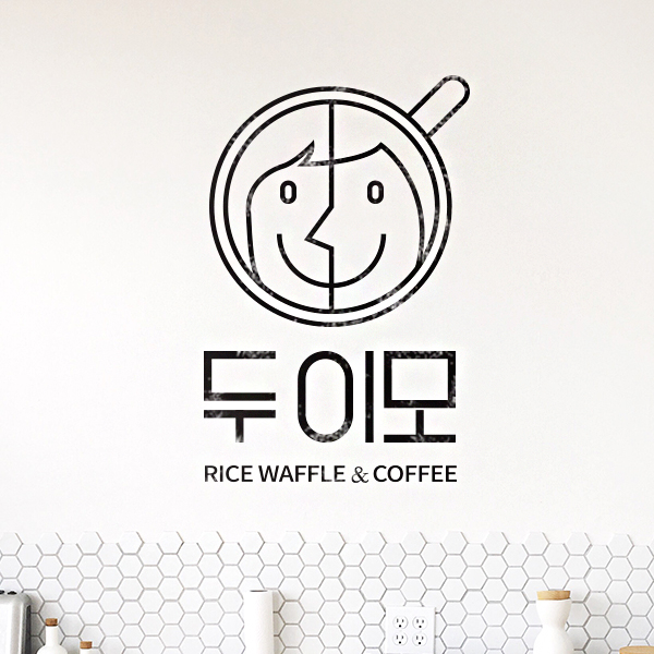 로고 + 간판 | 두이모 | 라우드소싱 포트폴리오