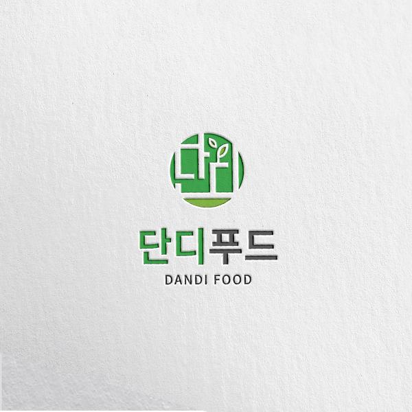 로고 디자인 | 단디푸드 로고 디자인 의뢰 | 라우드소싱 포트폴리오