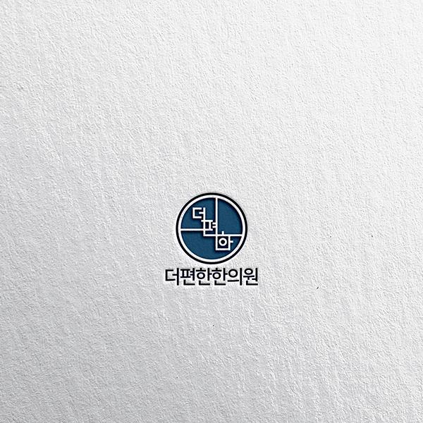 로고 디자인 | 더편한한의원 로고 디자인... | 라우드소싱 포트폴리오
