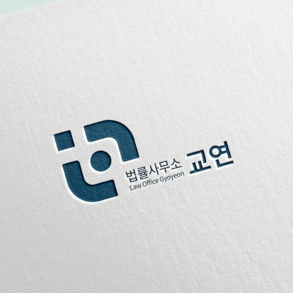 로고 디자인 | 법률사무소 교연 | 라우드소싱 포트폴리오