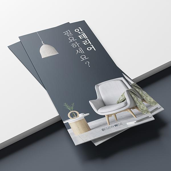 브로셔 / 리플렛 | 디자인 와이즈(영문:DESIG... | 라우드소싱 포트폴리오