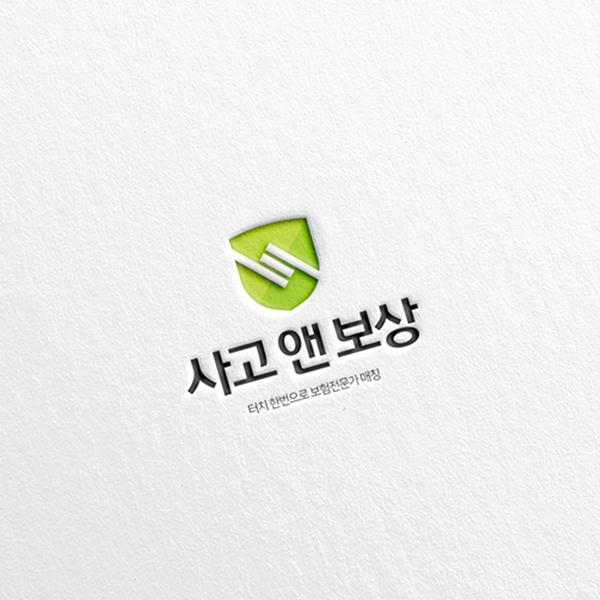 로고 디자인 | 사고 앤 보상 BI 디자... | 라우드소싱 포트폴리오