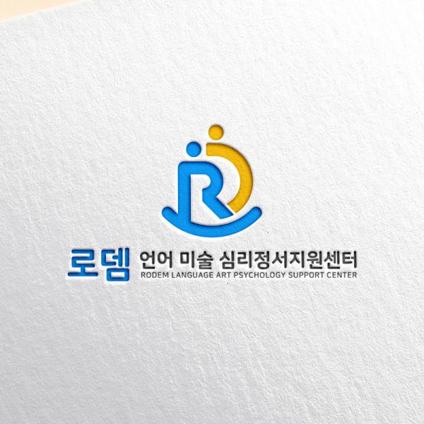 로고 디자인 | 심리치료센터 로고 | 라우드소싱 포트폴리오