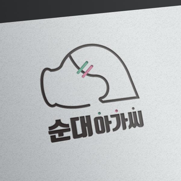 로고 + 명함   (주)선직식품고향순대   라우드소싱 포트폴리오