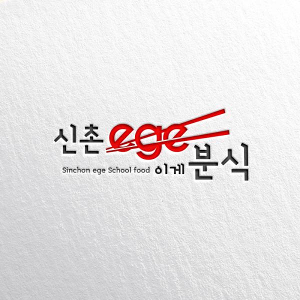 로고 디자인 | 이게(ege) 푸드 | 라우드소싱 포트폴리오